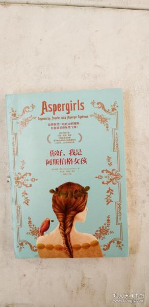 你好,我是阿斯伯格女孩