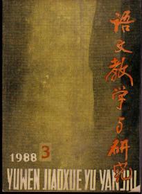 语文教学与研究1988年第3/9期,总第131/137期,两期合售