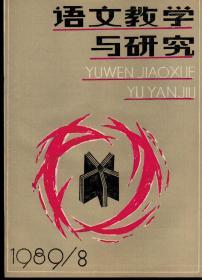 语文教学与研究1989年第8期,总第148期