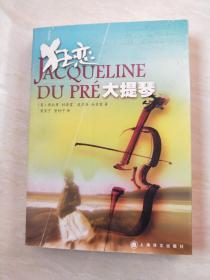 狂恋大提琴