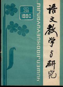 语文教学与研究1990年第2/4期,总第154/156期,两期合售