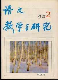 语文教学与研究1992年第2期,总第178期