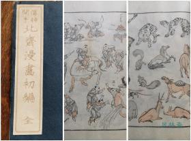 《传神开手 北斋漫画》初编 原雕版后摺 葛饰北斋画稿传世经典 影响艺术史的日本浮世绘
