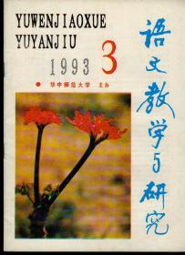 语文教学与研究1993年第3-12期,总第191-200期,十期合售