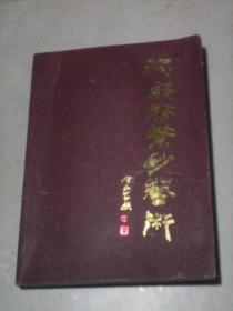 沈锡芬紫砂艺术(16开图文画册)