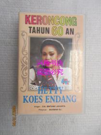 原版磁带:歌手HETTY KOES ENDANG