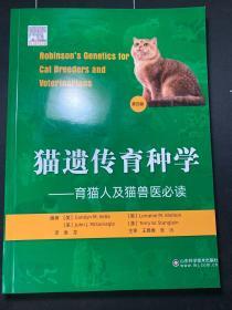 猫遗传育种学—育猫人及猫兽医必读 第4四版 猫咪书籍  养猫书籍