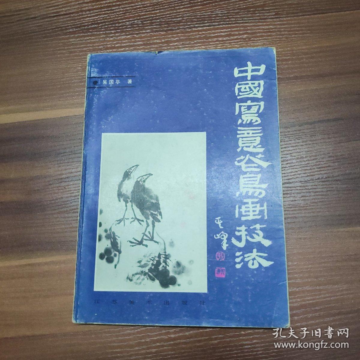 中国写意花鸟画技法--16开