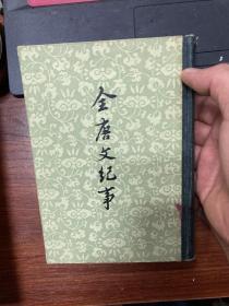 全唐文纪事(初版,全三册)