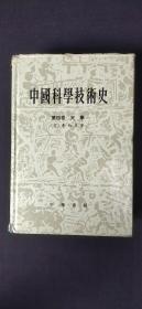 中国科学技术史 第四卷 天学.