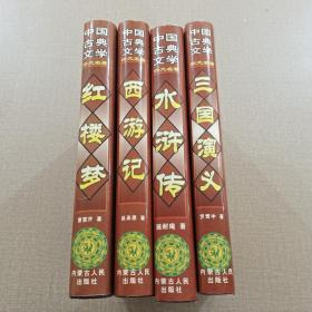 中国古典文学四大名著