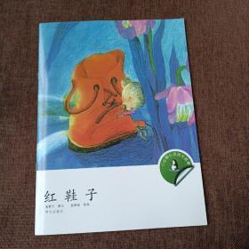 小企鹅心灵成长故事:红鞋子(平未翻,带注音)