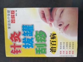 家庭医疗保健图解版:针灸 拔罐 刮痧治百病
