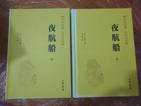 传世经典 文白对照:夜航船(全二册)