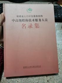 福建省人口计生服务机构中高级职称技术服务人员名录集