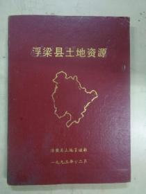 浮梁县土地资源