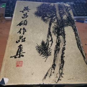 吴昌硕作品集——绘画