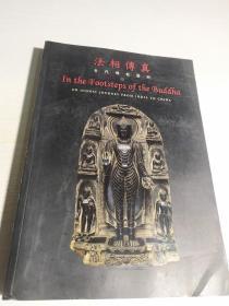 法相传真,古代佛教艺术,In the Footsteps of Buddha,AN ICONIC JOURNEY FROM INDIA TO CHINA,石佛,金铜佛,彩塑,木雕