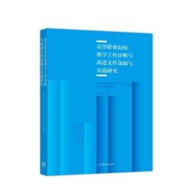 高等职业院校教学工作诊断与改进文件选编与实践研究