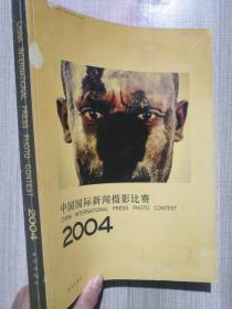 中国国际新闻摄影比赛2004:CHINA INTERNATIONAL PRESS PHOTO CONTEST