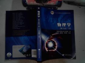 物理學 第五版 下冊 ...