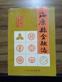 海康县金融志 【1版1印 仅1000册】