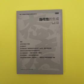 态度·华东师范大学当代艺术研究中心论丛(第1辑):当代性的生成