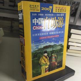 中国自助游:2015年全新升级版