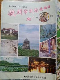 杭州市交通旅游图 1996