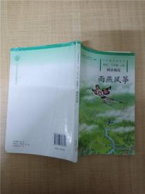 雨燕风筝 三年级上册 语文同步阅读