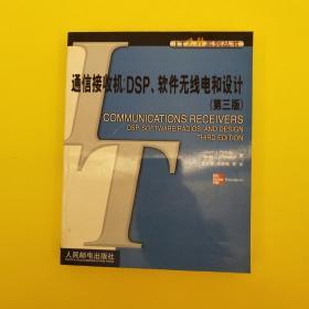 通信接收机:DSP、软件无线电和设计