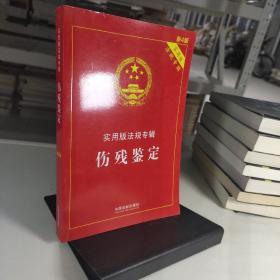 伤残鉴定·实用版法规专辑(新4版)