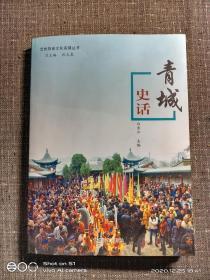 兰州历史文化名镇丛书: 青城史话