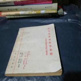 学习毛泽东哲学思想