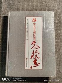 中共甘州区委党校志