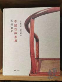 中国古典家具 私房观点