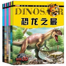 我的第一套恐龙大百科
