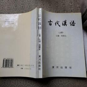 古代汉语 上册  作者签名赠送本