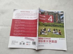 新标准大学英语 第2版 综合训练4