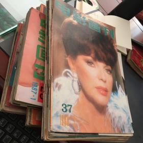 电影画刊(1985年8.9.10.11.12期)(1986年1-12期全)(1987年1-12期少9期)(1988年1-.12期全)共40期 合售