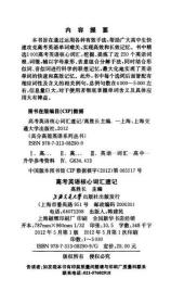 高考英语核心词汇速记 上海交通大学出版社 高胜长主编 从1000到4000的飞跃 高分高能英语系列丛书 高中生阶段英语词汇必背 9787313082909