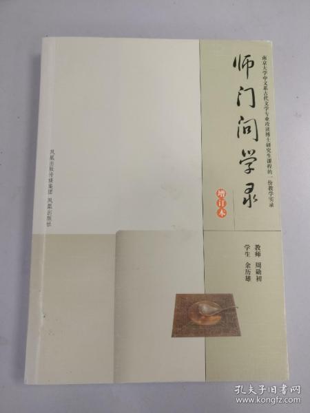 师门问学录(增订本)