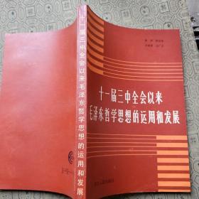 十一届三中全会以来毛泽东思想的运用和发展 签赠本