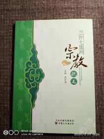 兰州七里河宗教概述   (全彩铜版纸全新未阅)