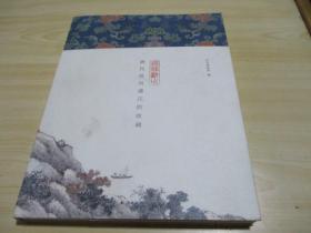 须静观止:清代苏州潘氏的收藏 2019.12 译林出版社