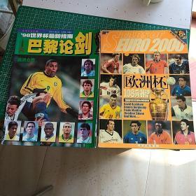 欧洲杯 108 兵器谱(2000 年欧洲足球锦标赛巨星图鉴)、巴黎论剑 98世界杯最新指南(2本合售)