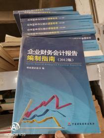 企业财务会计报告编制指南2012