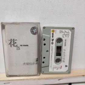 【磁带已试听】幸福的旁边