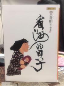 黄春明签名题词