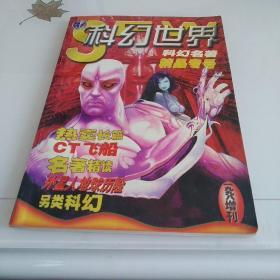 科幻世界  1998增刊    科幻名著精品专号